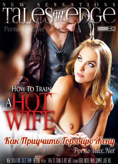 How to teach a hot wife to have sex with others