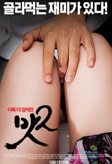 18+ Taste.2.2015 Korean Movie Erotic24hr.com