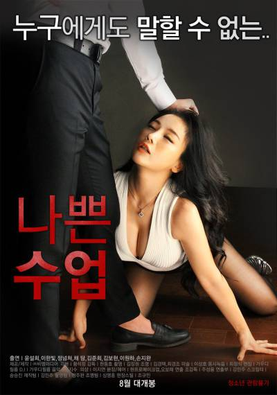 Bad.Class.2015 Korean Movie 18+