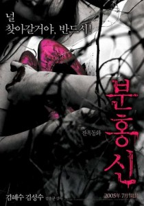 The Red Shoes (2005)-[หนังอาร์เกาหลี-KOREAN-EROTIC]-[18+]