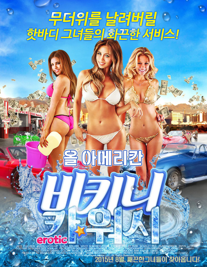 All.American.Bikini.Car.Wash.2015-[ฝรั่ง-INTER-EROTIC]-[20+]