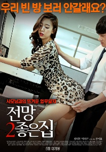 House With A Good View 2 (2015) -[หนังอาร์เกาหลี-KOREAN-EROTIC]-[18+]
