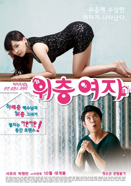 The Woman Upstairs (2014)   Embed Code-[หนังอาร์เกาหลี-KOREAN-EROTIC]-[18+]
