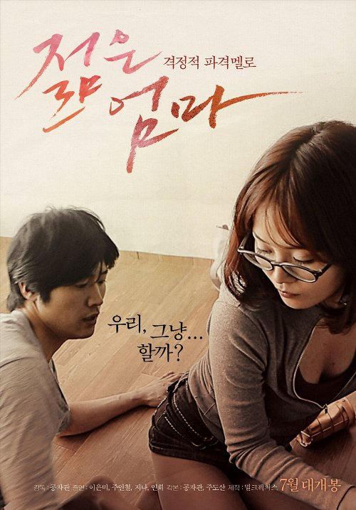 Young Mother (2013)-[หนังอาร์เกาหลี-KOREAN-EROTIC]-[18+]