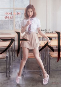 Innocent Thing (2014) Subtitle Indonesia Subtitle Indonesia-[หนังอาร์เกาหลี-KOREAN-EROTIC]-[18+]
