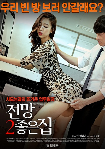 House with a Beautiful View 2 (2015) UNCUT-[หนังอาร์เกาหลี-KOREAN-EROTIC]-[18+]