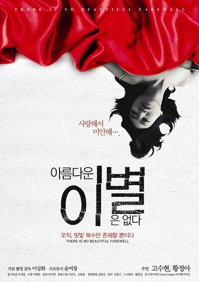 There is no beautiful farewell (2013)-[หนังอาร์เกาหลี-KOREAN-EROTIC]-[18+]