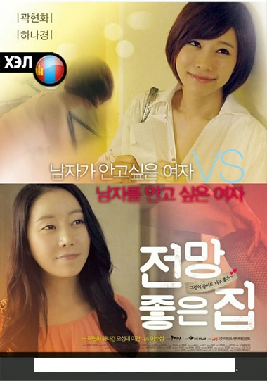 House With A Good View (2012)(전망좋은 집) (2012)-[หนังอาร์เกาหลี-KOREAN-EROTIC]-[18+]