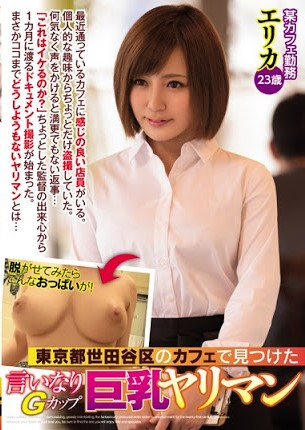 YRMN-025 Compliant G-cup Busty Bimbo Erika Was Found In The Cafe Of Setagaya-ku, Tokyo Yuna Mashiro -[หนังโป้AV-JAPANESE-AV]-[20+]