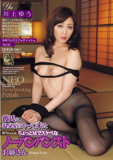 NOP-026 Yu-chan Came To The Inn And Hot Springs Boyfriend Pantyhose Fetish Ver.2-[หนังโป้AV-JAPANESE-AV]-[20+]