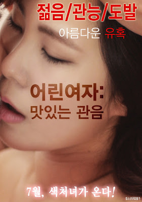 Young Woman Delicious Peeping (2016)-[หนังอาร์เกาหลี-KOREAN-EROTIC]-[18+]