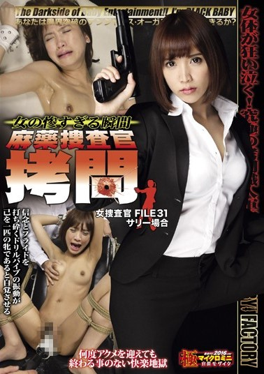 JAV DXMG-031 – MOMENT NARCOTICS INVESTIGATOR TORTURE WOMAN INVESTIGATOR WOMAN OF TOO DISASTER FILE 31 SURREY-[หนังโป้AV-JAPANESE-AV]-[20+]