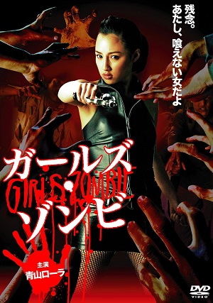 Girls Gangsters and Zombies (2011)