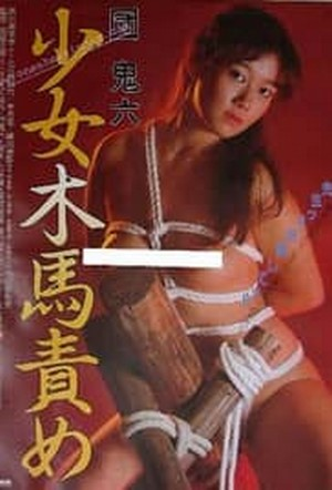 Rope and Discipline (1981) [J-Movie]