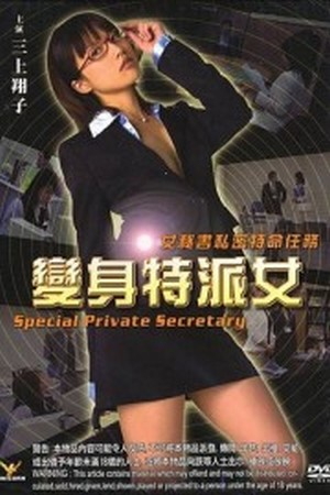 Special Private Secretary 2009