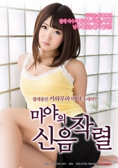 ดูหนังอาร์เกาหลี-Korean Rate R Movie [18+]-Immoral Emotion Of Lurking In My Body 2015
