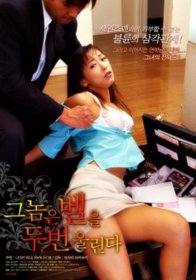 ดูหนังอาร์เกาหลี-Korean Rate R Movie [18+]-Sales Person Always Rings Twice 2001