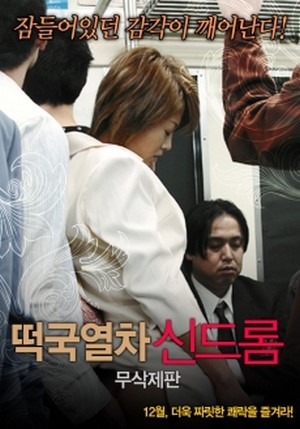 ดูหนังอาร์เกาหลี-Korean Rate R Movie-Molester Syndrome – Sensitive Skin 2015