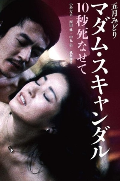 ดูหนังอาร์เกาหลี-Korean Rate R Movie [18+]-Madam Scandal – Let Me Die For 10 Seconds 1982