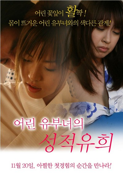 The Diaries of Married Women 2010-ดูหนังอาร์เกาหลี-Korean Rate R Movie [18+]