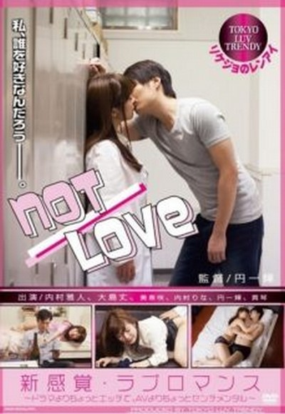 Not Love (Professor and Student Love) 2014