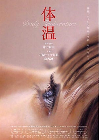 Body Temperature (2012)