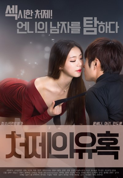 Sister-in-law's Seduction (2017)