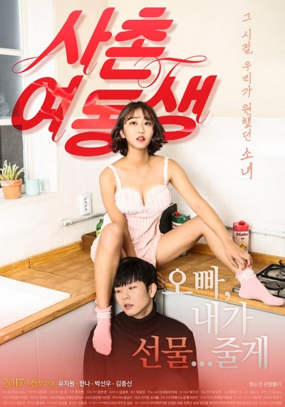 To Her (2017)