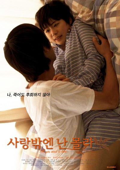 All You Need is Love 2014 ดูหนังอาร์เกาหลี-Korean Rate R Movie [18+]