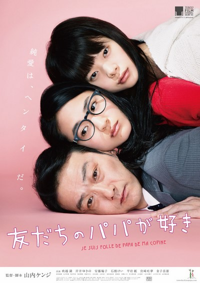 Her Father My Lover 2016 ดูหนังอาร์เกาหลี-Korean Rate R Movie [18+]