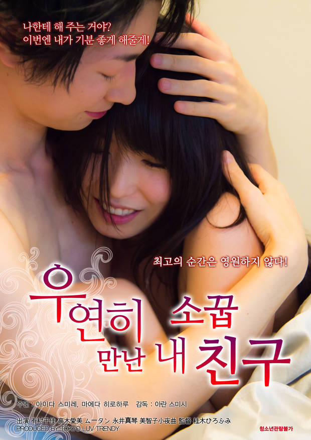 Limit Between Friendship And Love 2015 ดูหนังอาร์เกาหลี-Korean Rate R Movie [18+]