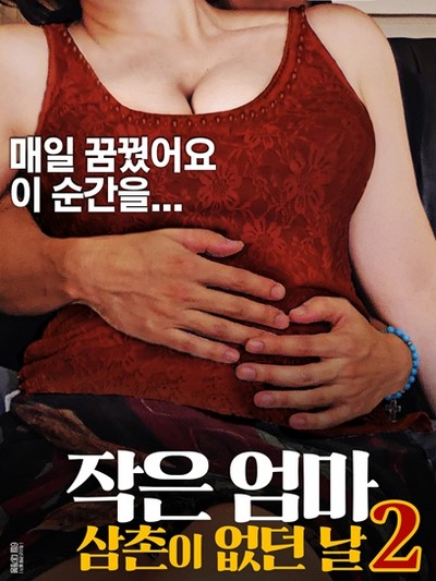 Little Mom 2 – The Day My Uncle Was Gone 2017 ดูหนังอาร์เกาหลี-Korean Rate R Movie [18+]