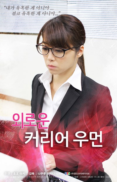 Lonely Career Woman 2016 ดูหนังอาร์เกาหลี-Korean Rate R Movie [18+]
