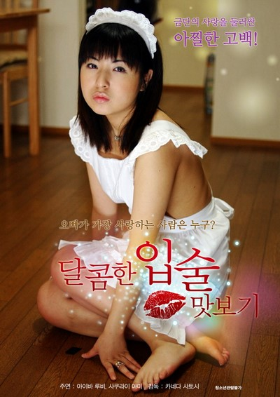Sweet Lips 2 Of The Younger Sister 2014 ดูหนังอาร์เกาหลี-Korean Rate R Movie [18+]
