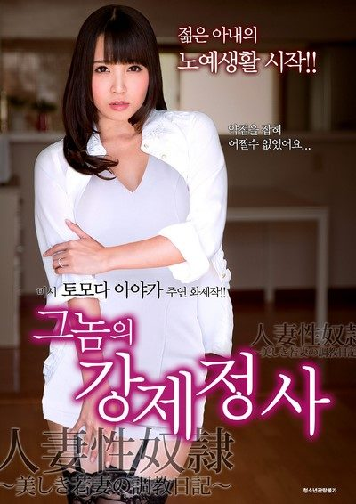 The Diary of A Beautiful Wife 2015 ดูหนังอาร์เกาหลี-Korean Rate R Movie [18+]