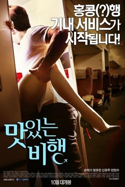 A Delicious Flight (2015) ดูหนังอาร์เกาหลี-Korean Rate R Movie [18+]