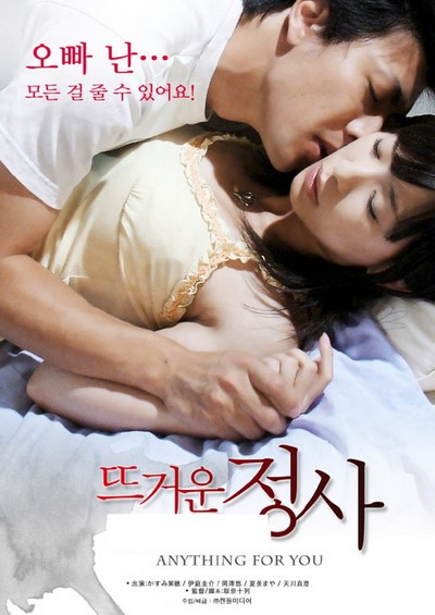 Anything For You (2014) ดูหนังอาร์เกาหลี-Korean Rate R Movie [18+]