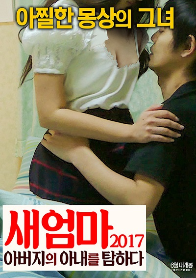 Stepmother 2017 – Catching His Father's Wife 2017 ดูหนังอาร์เกาหลี-Korean Rate R Movie [18+]