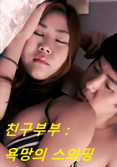 Friend Couples – Swapping (2016) [Uncute] ดูหนังอาร์เกาหลี-Korean Rate R Movie [18+]