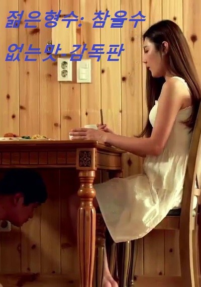 Young Sister-in-law – Unbearable Taste – Director's Cut (2017) [Uncute] ดูหนังอาร์เกาหลี