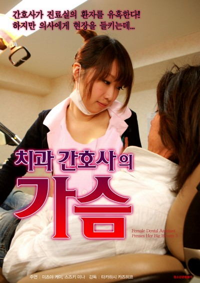 Female Dental Assistant Presses Her Big Breasts 3 (2016) ดูหนังอาร์เกาหลี-Korean Rate R Movie [18+]