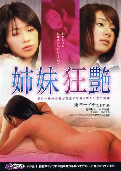 Mad Sultry Sisters (2011) ดูหนังอาร์เกาหลี-Korean Rate R Movie [18+]
