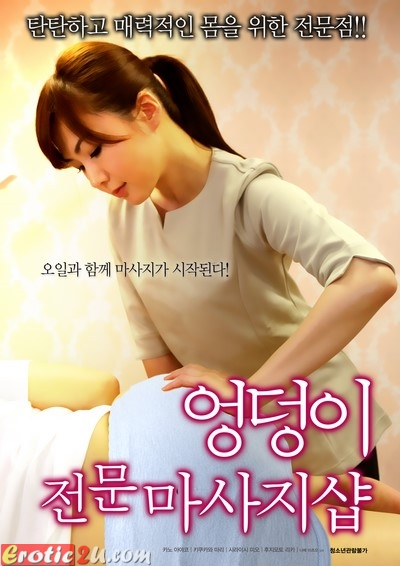 Butt Shaping Beauty Treatment Salon (2016) ดูหนังอาร์เกาหลี [18+] Korean Rate R Movie
