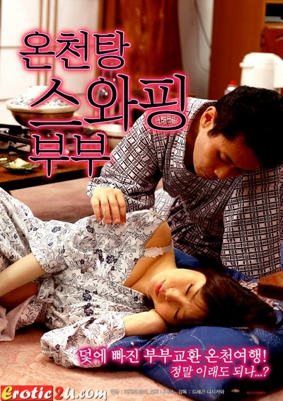 Cheated Couples Exchange Hot Spring Trip 2 (2016) ดูหนังอาร์เกาหลี [18+]
