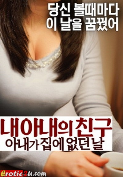 My wife's friend – The day my wife was not home (2017) ดูหนังอาร์เกาหลี [18+]