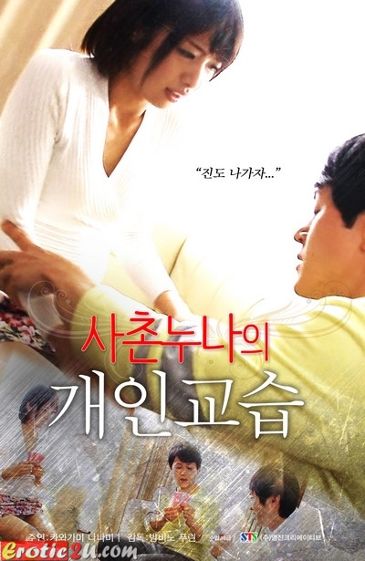 Private lessons Of Your Cousin's Sister (2016) ดูหนังอาร์เกาหลี [18+]