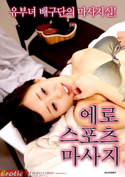 Massagnig Volleyball MILF Players (2016) ดูหนังอาร์เกาหลี [18+] Korean Rate R Movie