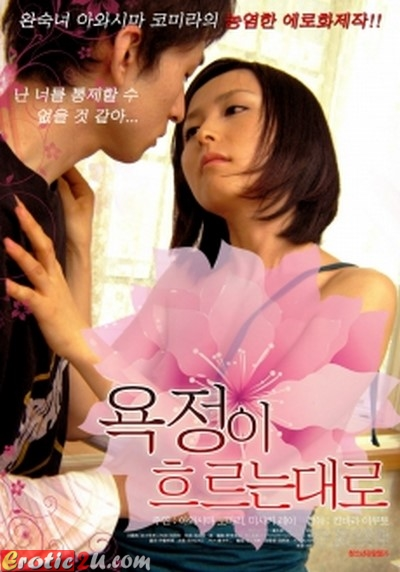 Mother Of The Friend (2008) ดูหนังอาร์เกาหลี [18+] Korean Rate R Movie