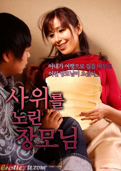 Mother who takes a daughter's husband (2017) ดูหนังอาร์เกาหลี [18+] Korean Rate R Movie