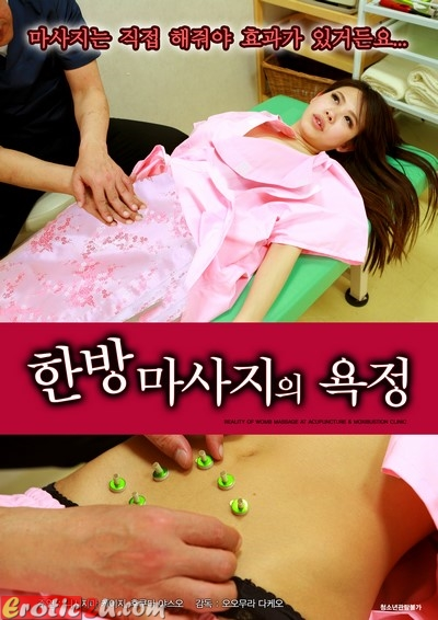 Reality of Womb Massage at Acupuncture & Moxibustion (2016) ดูหนังอาร์เกาหลี [18+] Korean Rate R Movie